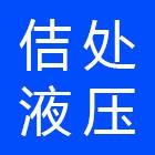 漳州佶处液压机械有限公司
