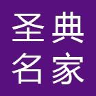 漳州市圣典名家贸易有限公司
