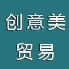 漳州创意美贸易有限公司