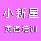 南靖县小新星英语培训学校
