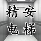福建精安电梯制造有限公司