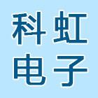 漳州科虹电子有限公司