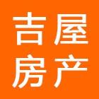 漳州吉屋房产有限公司