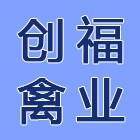 漳州市创福禽业有限公司