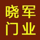 漳州晓军门业