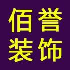 漳州佰誉装饰工程有限公司