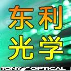 漳州东利光学科技有限公司
