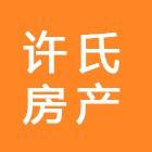 漳州许氏房产有限公司