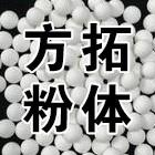漳州市方拓粉体涂料有限公司