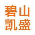 漳州碧山凯盛食品有限公司