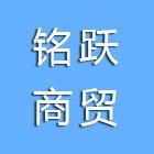 漳州市铭跃商贸有限公司