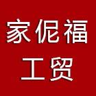 福建家伲福工贸有限公司