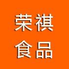 诏安荣祺食品有限公司