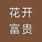 福建花开富贵物业管理有限公司漳州分公司