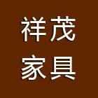 漳州祥茂家具有限公司