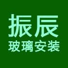 漳州市芗城区振辰玻璃安装有限公司