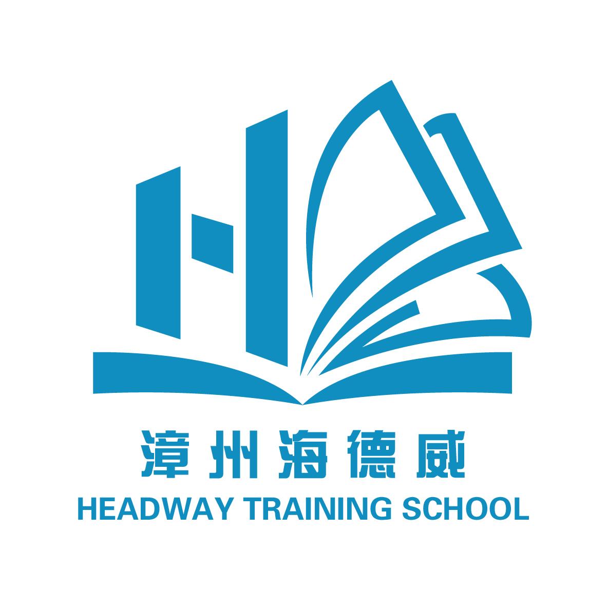 漳州市海德威职业培训学校