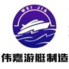 漳州伟嘉游艇制造有限公司
