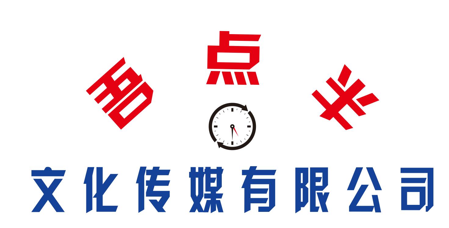 漳州市吾点半文化传媒有限公司