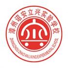 诏安县立兴实验学校