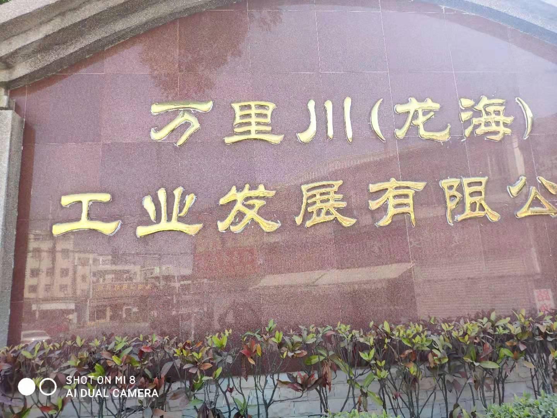 龙海万里川工业发展有限公司