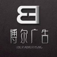 漳州博尔广告有限公司