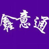 福建鑫意通电气有限公司