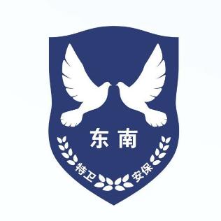 厦门东南特卫保安服务有限公司漳州分公司