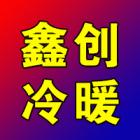 漳州鑫创冷暖科技有限公司