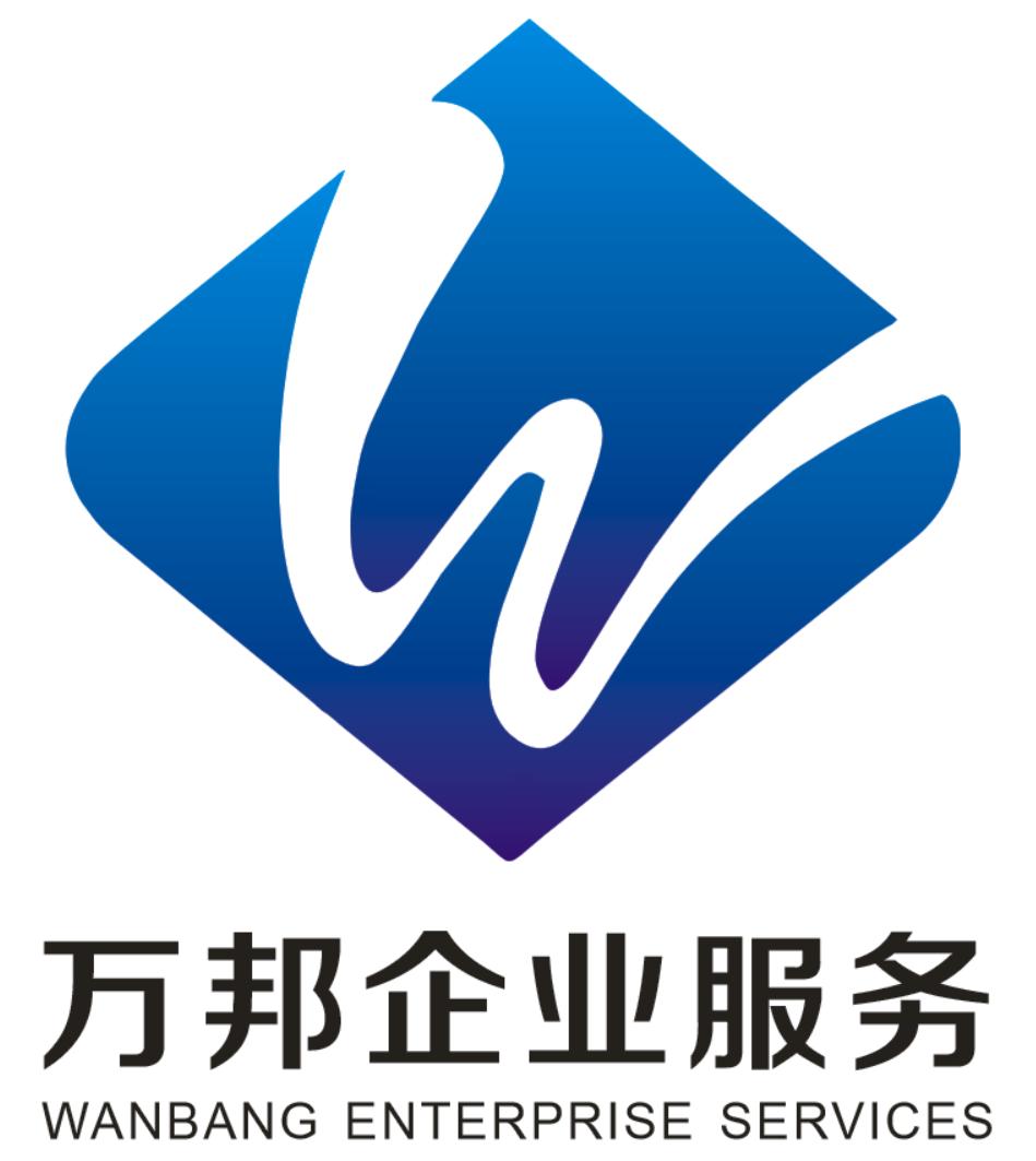 漳州万邦企业管理服务有限公司