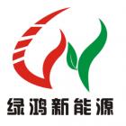 漳州绿鸿新能源汽车贸易有限公司