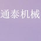 福建省通泰机械设备安装有限公司