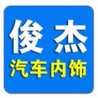 漳州市俊逸汽车配件有限公司。