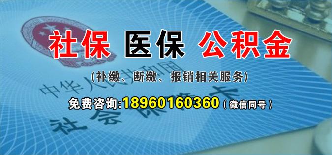 漳州社医保咨询服务,漳州市灵活就业人员社