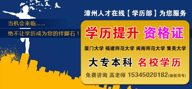 漳州学历提升,职业资格证,职称评审请咨询