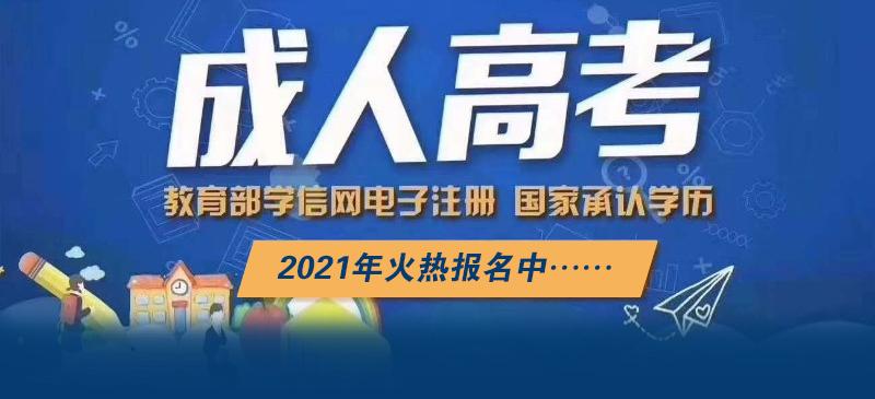 2021年漳州成人高考开始报名了,赶紧看