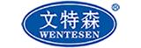 文特森机械科技(福建)有限公司