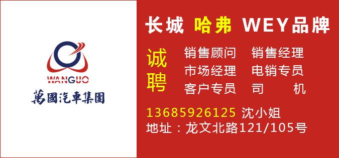 漳州市万国汽车销售服务有限公司(长城汽车,哈弗)