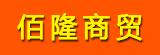 漳州佰隆商贸有限公司