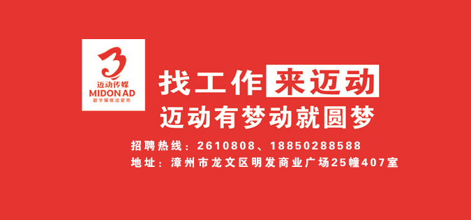 漳州迈动广告有限公司