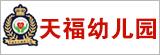 漳州市东岳幼儿园
