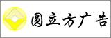 漳州市圆立方广告有限公司