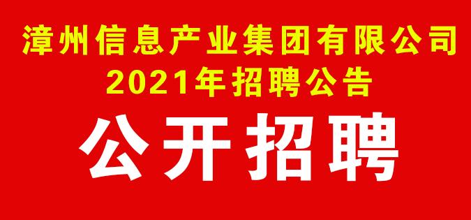 漳州信息产业集团有限公司2021年招聘公告