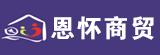 漳州恩怀商贸有限公司