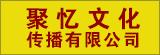 漳州聚忆文化传播有限公司