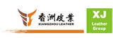 漳州香洲皮革有限公司
