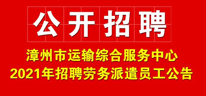漳州市运输综合服务中心2021年招聘劳务派遣员工公告