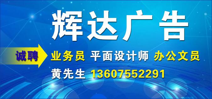 漳州辉达广告有限公司