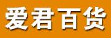 漳州市芗城区爱君百货商行