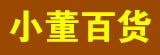 漳州小董百货